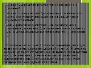 Инициалы и фамилия пользователя сочетаются с его фамилией. Инициалы и первые