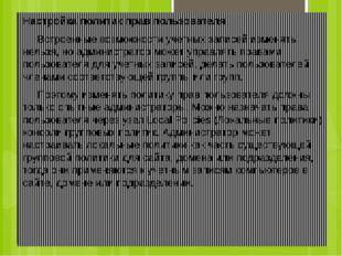 Настройка политик прав пользователя Встроенные возможности учетных записей из