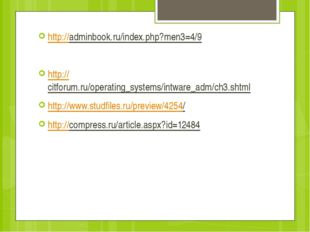 http://adminbook.ru/index.php?men3=4/9 http://citforum.ru/operating_systems/i