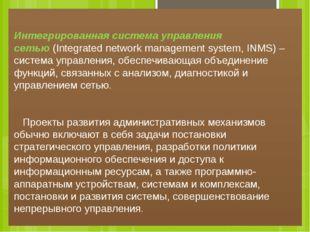 Интегрированная система управления сетью(Integrated network management syst