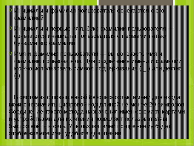 Инициалы и фамилия пользователя сочетаются с его фамилией. Инициалы и первые...
