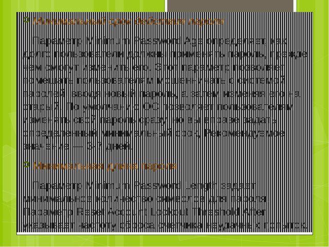 Минимальный срок действия пароля Параметр Minimum Password Age определяет, ка...