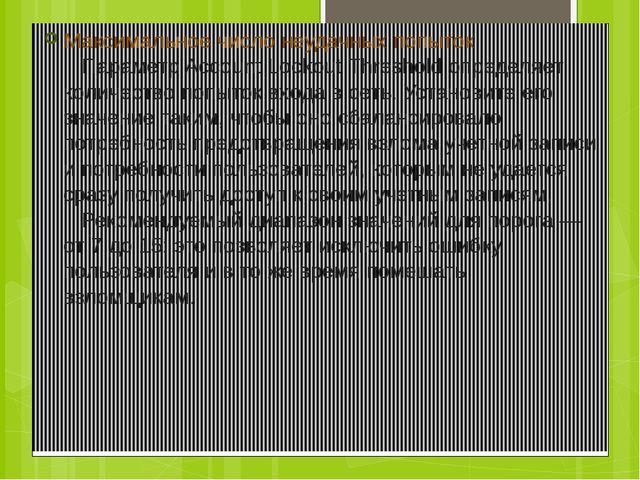 Максимальное число неудачных попыток Параметр Account Lockout Threshold опред...