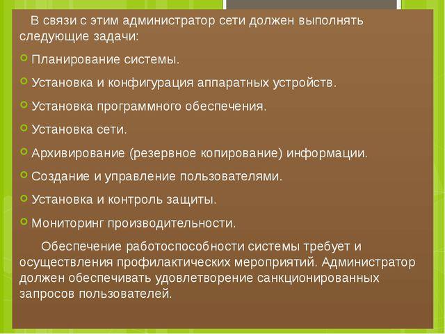 В связи с этим администратор сети должен выполнять следующие задачи: Планиро...
