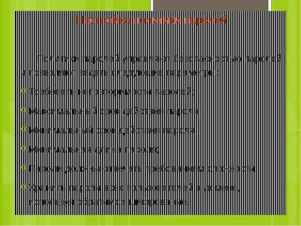 Настройка политики паролей Политики паролей управляют безопасностью паролей и...