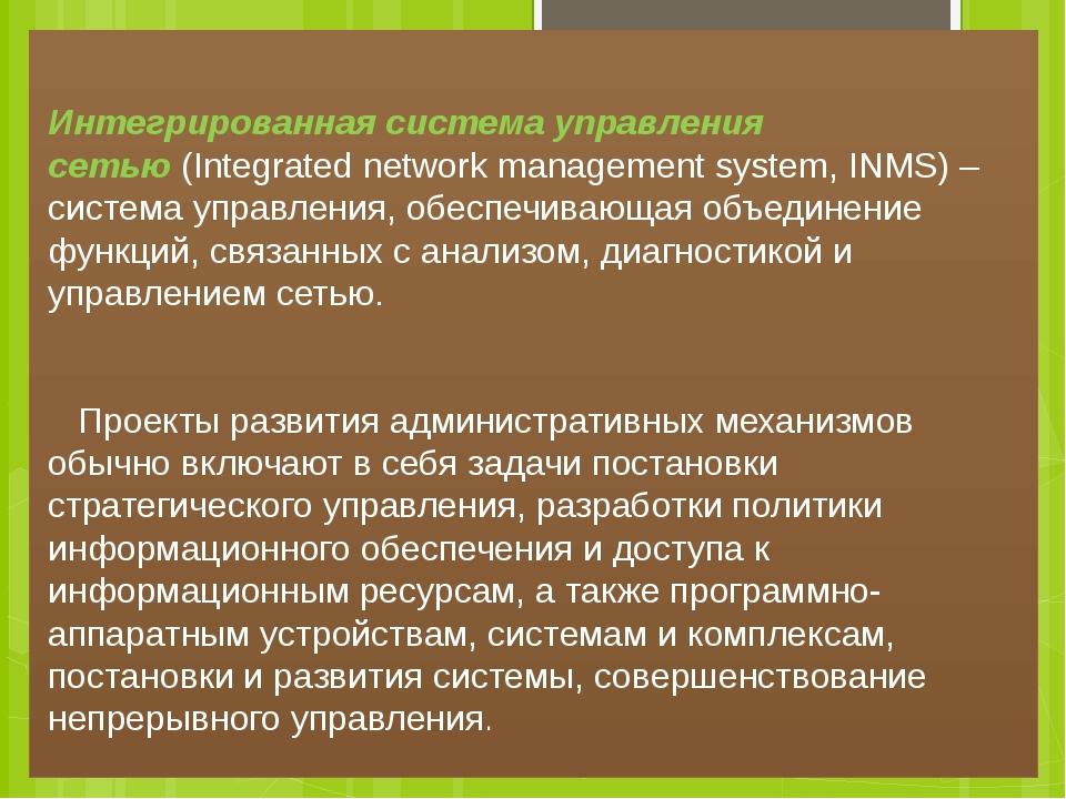 Интегрированная система управления сетью(Integrated network management syst...