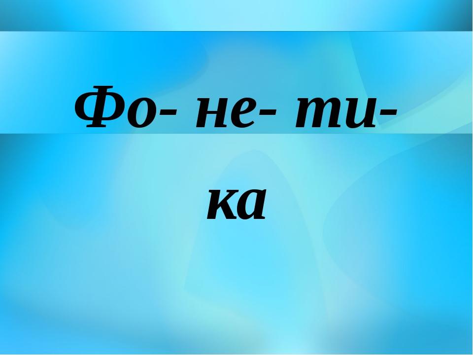 Фо- не- ти- ка
