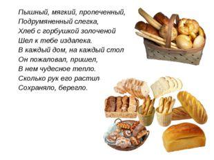 Пышный, мягкий, пропеченный, Подрумяненный слегка, Хлеб с горбушкой золоченой