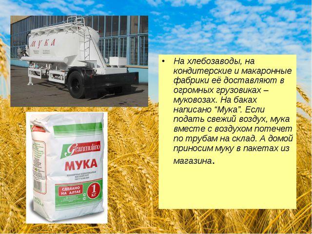 На хлебозаводы, на кондитерские и макаронные фабрики её доставляют в огромных...