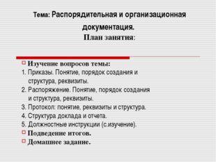 Тема: Распорядительная и организационная документация. План занятия: Изучение