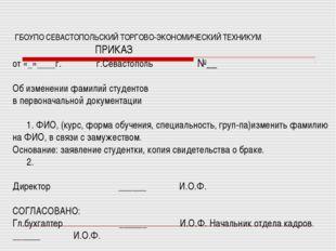 ГБОУПО СЕВАСТОПОЛЬСКИЙ ТОРГОВО-ЭКОНОМИЧЕСКИЙ ТЕХНИКУМ ПРИКАЗ от «_»____г. г.