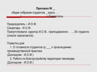 Протокол №__ общее собрание студентов _ курса . . . _________г. г.Севатопо