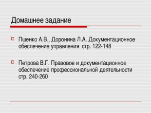 Домашнее задание Пшенко А.В., Доронина Л.А. Документационное обеспечение упра