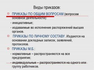 Виды приказов: ПРИКАЗЫ ПО ОБЩИМ ВОПРОСАМ (вопросам основной деятельности): -