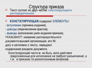Структура приказа Текст состоит из двух частей: констатирующая и распорядител