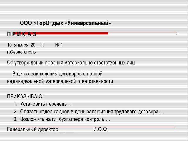 ООО «ТорОтдых «Универсальный» П Р И К А З 10 января 20__ г. № 1 г.Севастопол...
