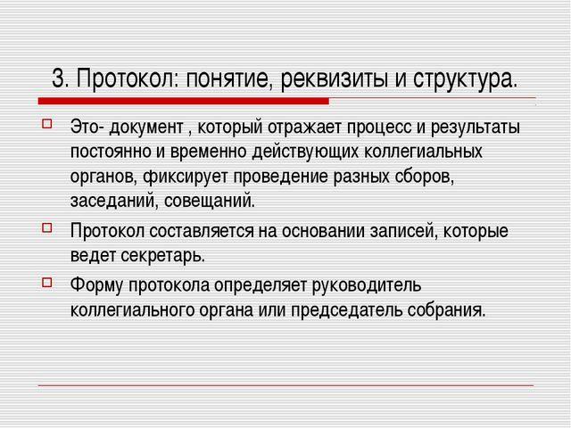 3. Протокол: понятие, реквизиты и структура. Это- документ , который отражает...