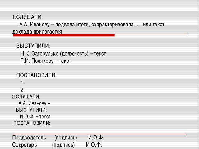 1.СЛУШАЛИ: А.А. Иванову – подвела итоги, охарактеризовала … или текст доклада...