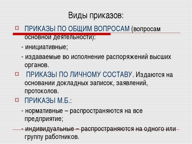 Виды приказов: ПРИКАЗЫ ПО ОБЩИМ ВОПРОСАМ (вопросам основной деятельности): -...