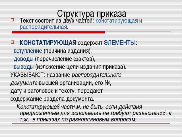 Структура приказа Текст состоит из двух частей: констатирующая и распорядител...