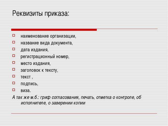 Реквизиты приказа: наименование организации, название вида документа, дата из...