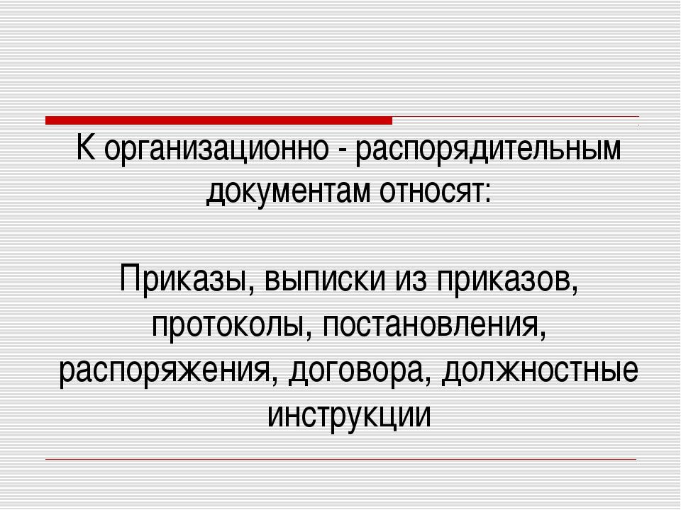 К организационно - распорядительным документам относят: Приказы, выписки из п...