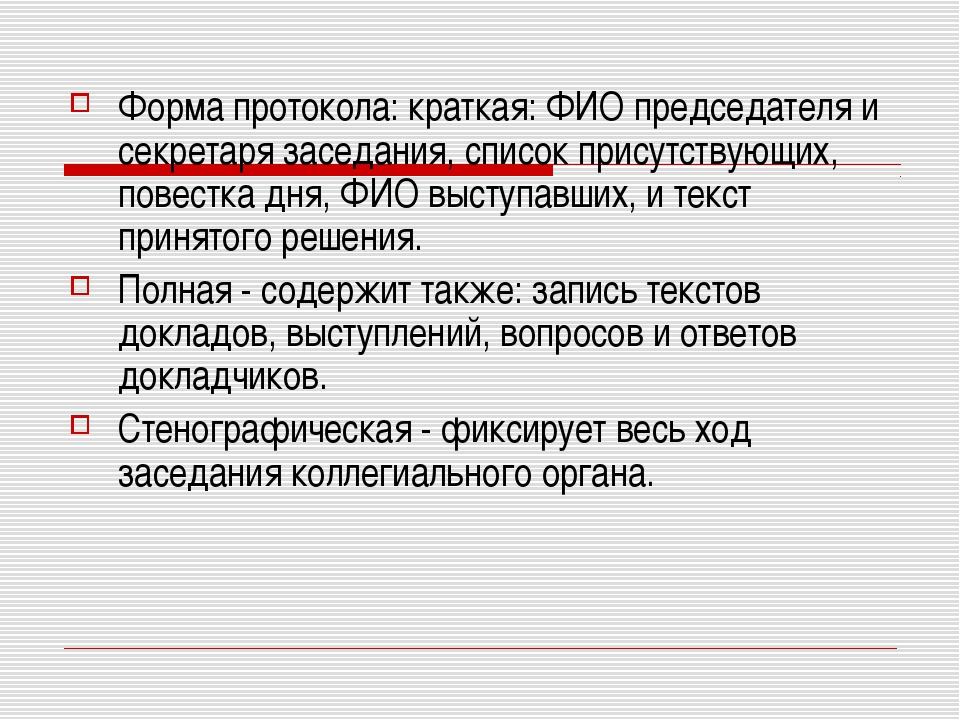 Форма протокола: краткая: ФИО председателя и секретаря заседания, список прис...