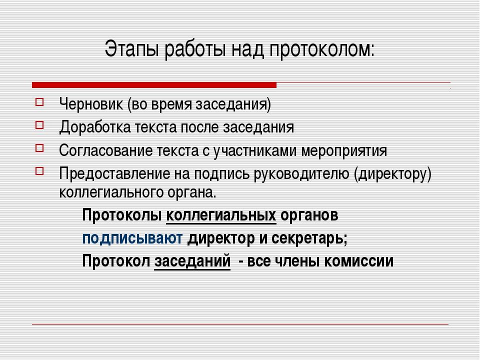 Этапы работы над протоколом: Черновик (во время заседания) Доработка текста п...
