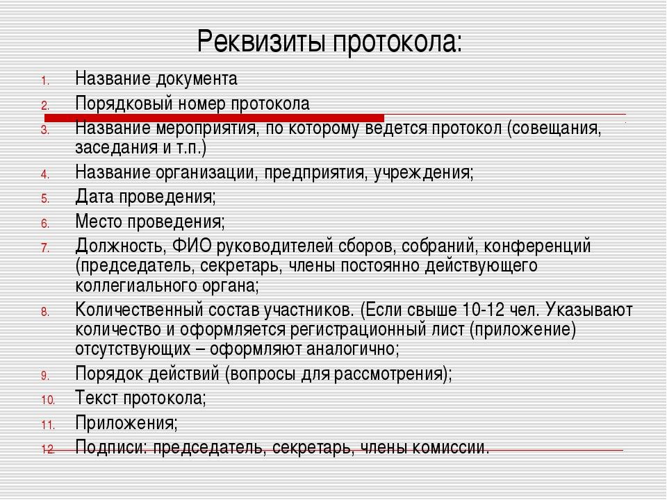 Реквизиты протокола: Название документа Порядковый номер протокола Название м...