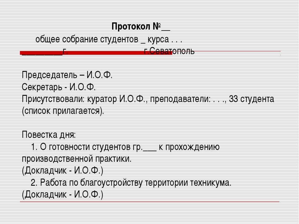 Протокол №__ общее собрание студентов _ курса . . . _________г. г.Севатопо...