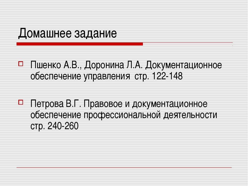 Домашнее задание Пшенко А.В., Доронина Л.А. Документационное обеспечение упра...
