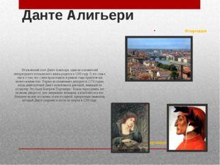 Данте Алигьери Итальянский поэт Данте Алигьери, один из основателей литератур