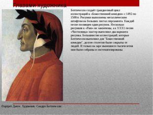 Боттичелли создаёт грандиозный цикл иллюстраций к «Божественной комедии» с 14