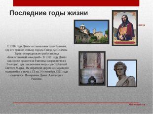Последние годы жизни С 1316 года Данте останавливается в Равенне, где его при