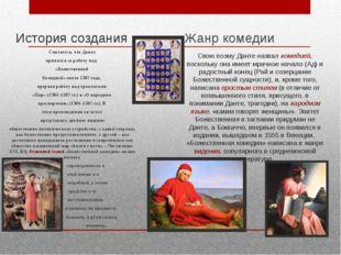 История создания Считается, что Данте принялся за работу над «Божественной Ко