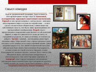 Смысл комедии Идя по средневековой традиции, Данте вложил в своепроизведение