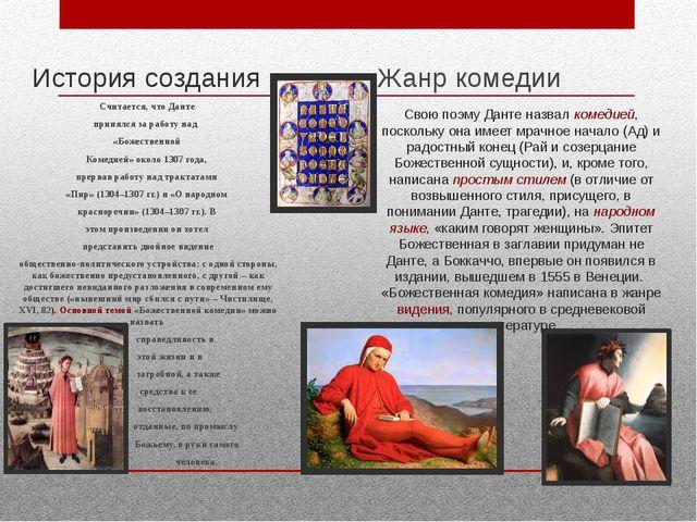 История создания Считается, что Данте принялся за работу над «Божественной Ко...