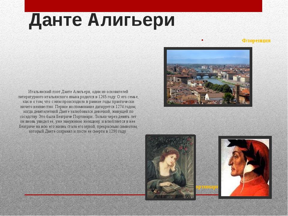 Данте Алигьери Итальянский поэт Данте Алигьери, один из основателей литератур...