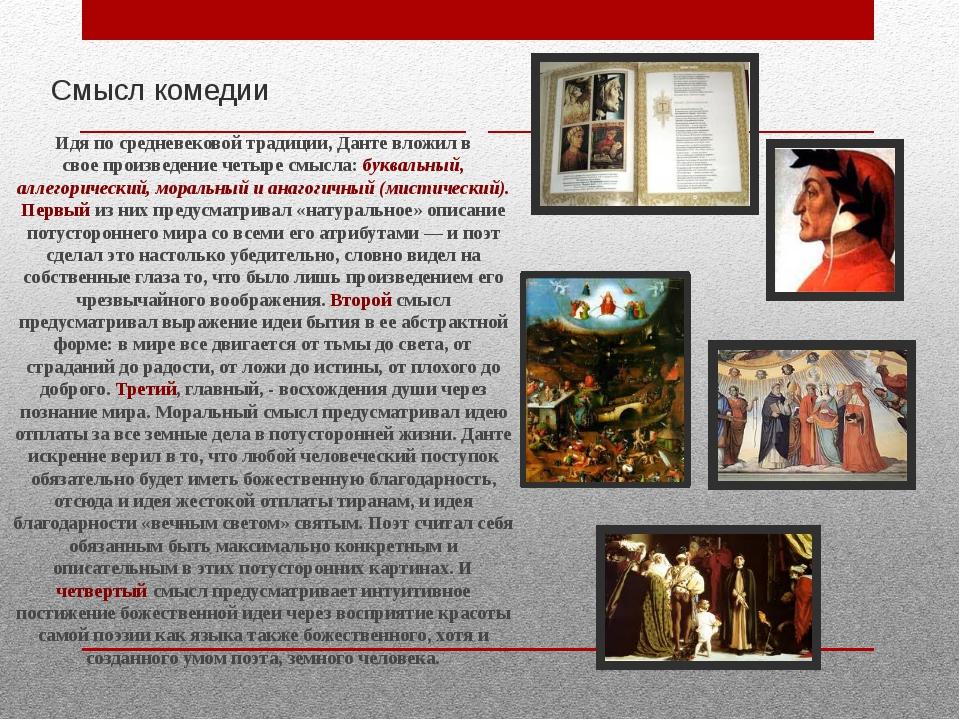 Смысл комедии Идя по средневековой традиции, Данте вложил в своепроизведение...