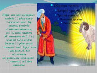 Ибраһим пайғамбардың кезінде құрбан шалу қажылықтың бір шарты ретінде сүннет