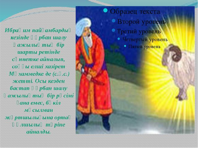 Ибраһим пайғамбардың кезінде құрбан шалу қажылықтың бір шарты ретінде сүннет...