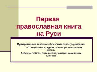 Муниципальное казенное образовательное учреждение «Станционная средняя общеоб