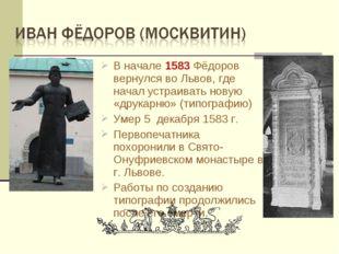 В начале 1583 Фёдоров вернулся во Львов, где начал устраивать новую «друкарню