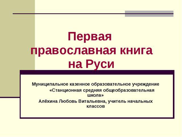 Муниципальное казенное образовательное учреждение «Станционная средняя общеоб...