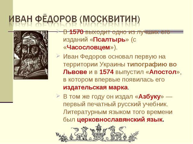 В 1570 выходит одно из лучших его изданий «Псалтырь» (с «Часословцем»). Иван...