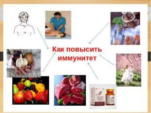 Интеллектуальная разминка Проекты «Как защитить себя и других от гриппа», «К
