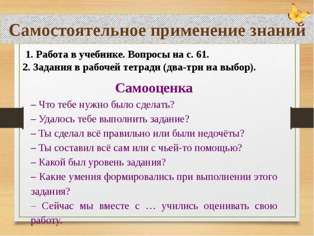 Самостоятельное применение знаний 1. Работа в учебнике. Вопросы на с. 61. 2....
