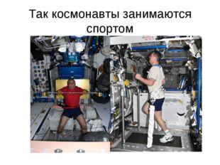 Так космонавты занимаются спортом