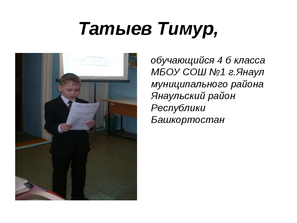 Татыев Тимур, обучающийся 4 б класса МБОУ СОШ №1 г.Янаул муниципального район...