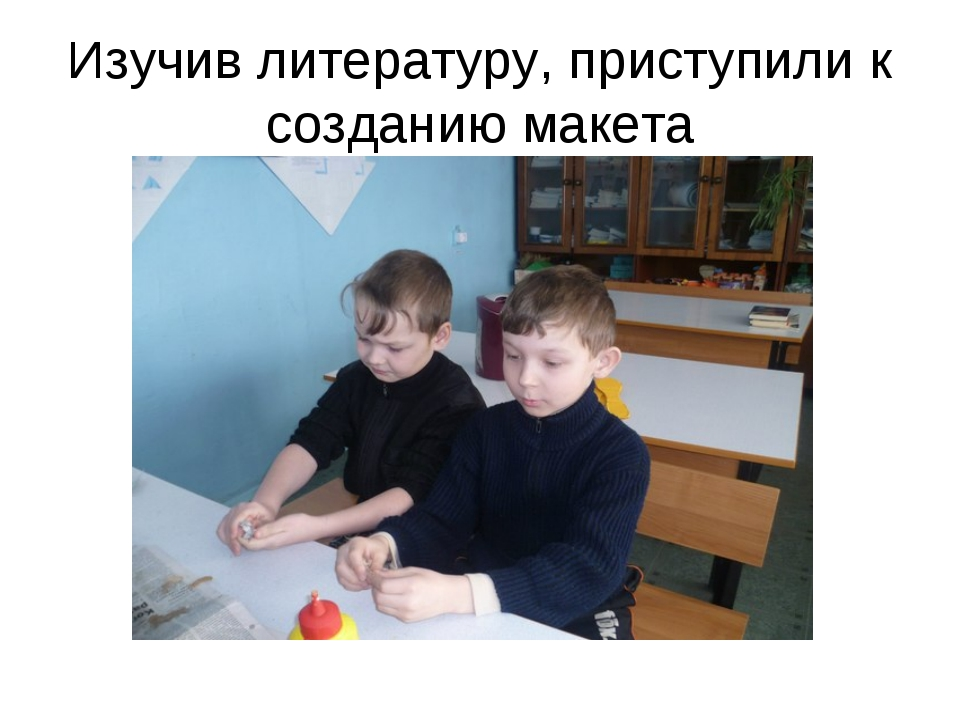 Изучив литературу, приступили к созданию макета